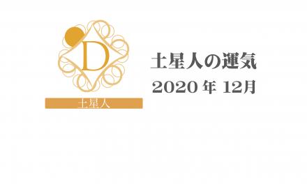 【土星人】六星占術 Monthly開運ポジティブ占い〈12月の運気〉