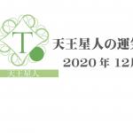 【天王星人】六星占術 Monthly開運ポジティブ占い〈12月の運気〉