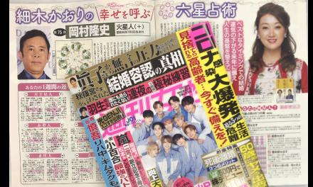 「細木かおりの『幸せを呼ぶ六星占術』」今回は岡村隆史さんを占います!