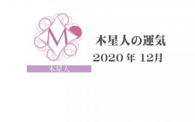 【木星人】六星占術 Monthly開運ポジティブ占い〈12月の運気〉