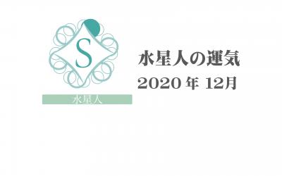 【水星人】六星占術 Monthly開運ポジティブ占い12月の運気〉