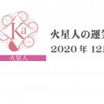 【火星人】六星占術 Monthly開運ポジティブ占い〈12月の運気〉