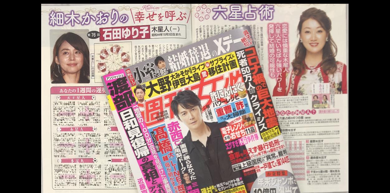 「細木かおりの『幸せを呼ぶ六星占術』」今回は石田ゆりこさんを占います!