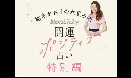 六星占術 Monthly開運ポジティブ占い【特別編】