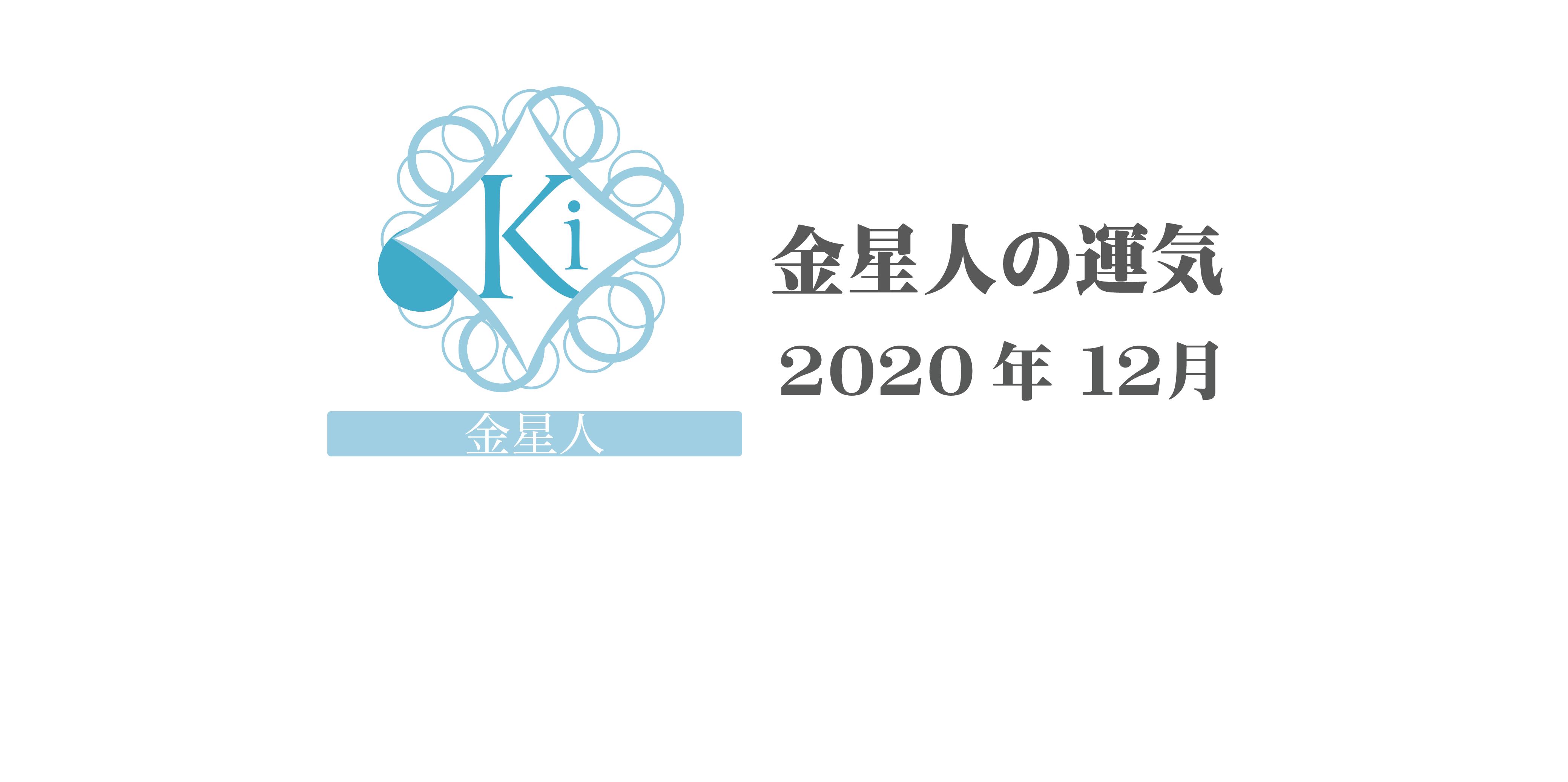 【金星人】六星占術 Monthly開運ポジティブ占い〈12月の運気〉