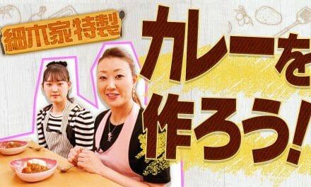 【料理】細木家特製!カレーライスのレシピ大公開!娘と一緒にクッキング!第6弾