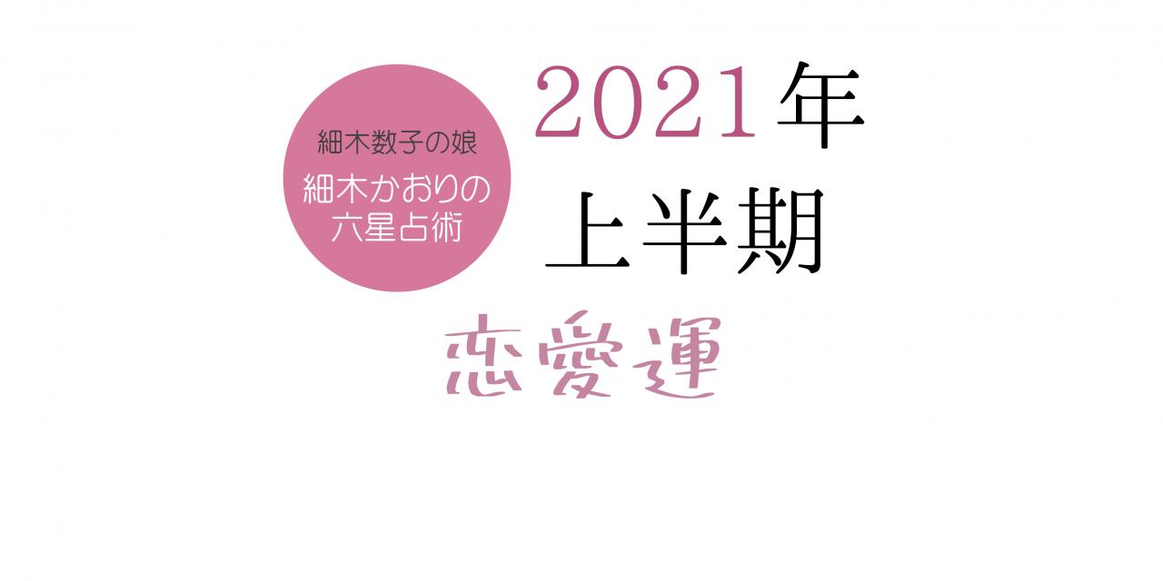 細木かおりの六星占術で見る【2021年上半期恋愛運♡】
