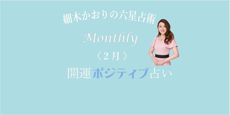 六星占術 Monthly開運ポジティブ占い〈2月の運気〉