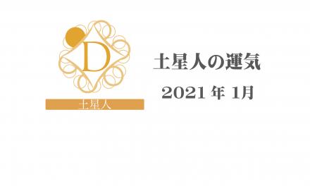 【土星人】六星占術 Monthly開運ポジティブ占い〈1月の運気〉