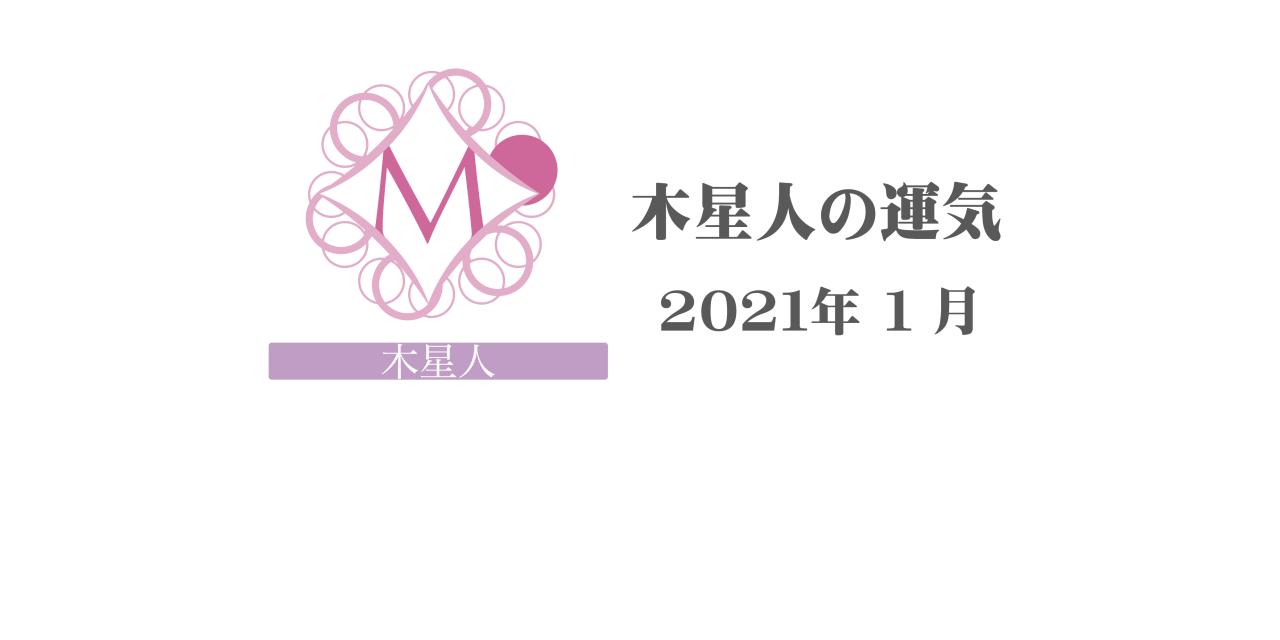 【木星人】六星占術 Monthly開運ポジティブ占い〈1月の運気〉