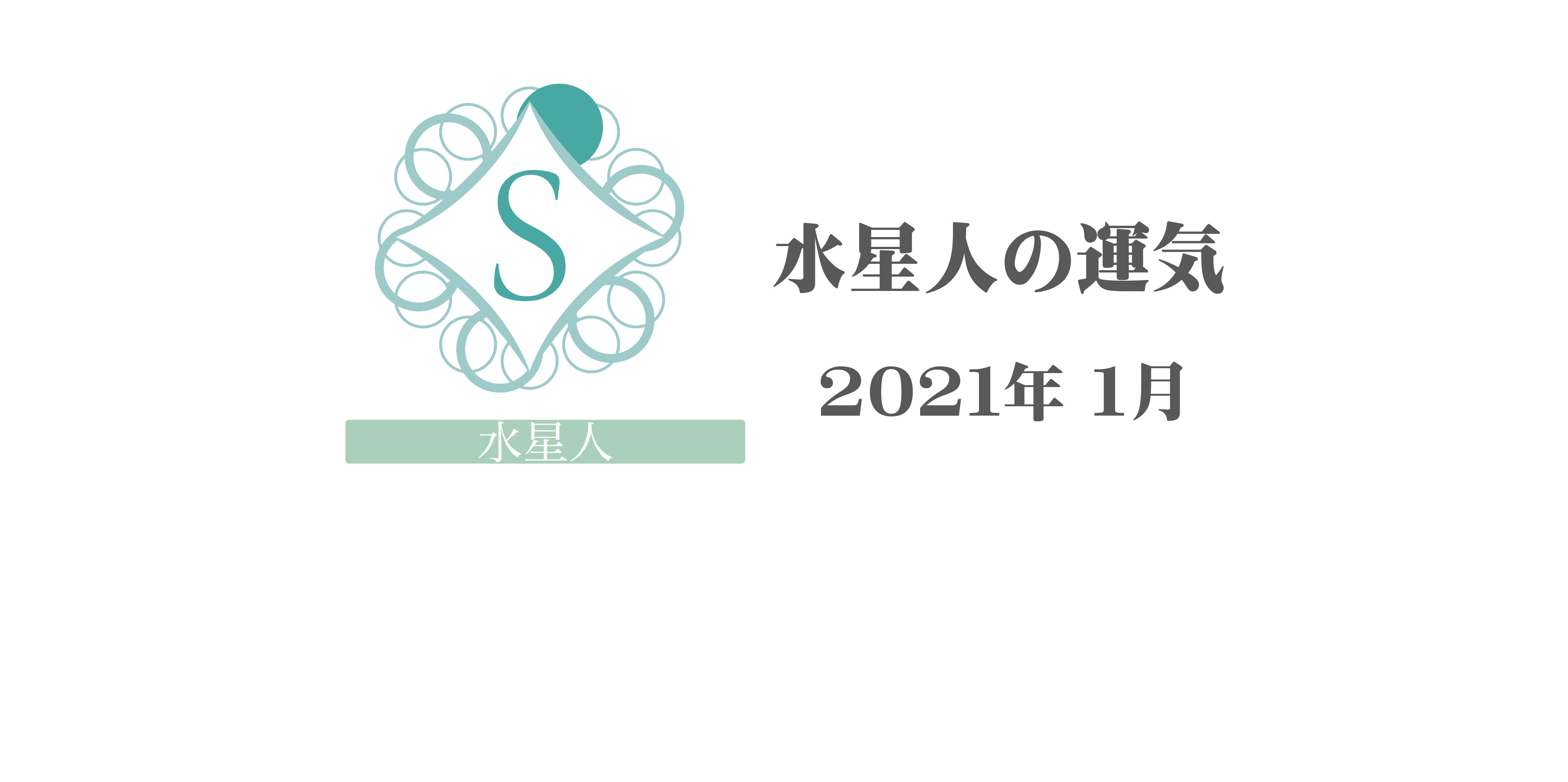 【水星人】六星占術 Monthly開運ポジティブ占い1月の運気〉