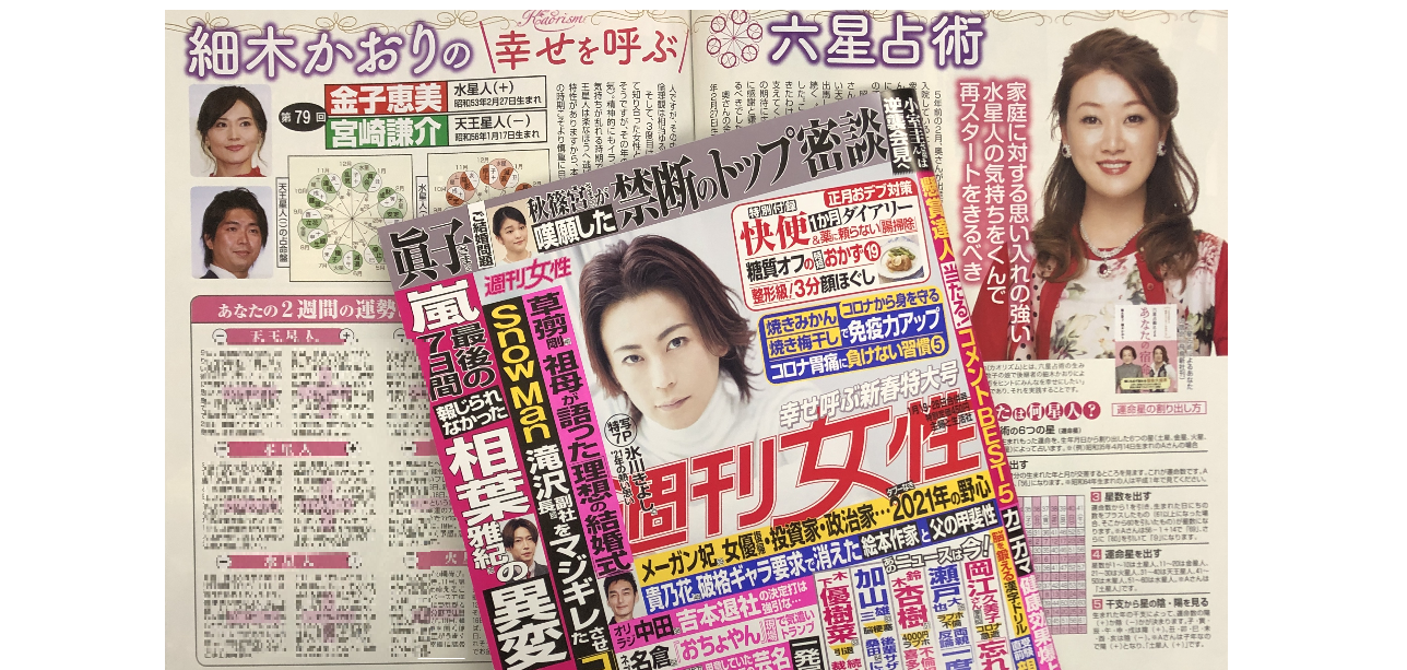 「細木かおりの『幸せを呼ぶ六星占術』」今回は金子恵美さん、宮崎謙介さんを占います!