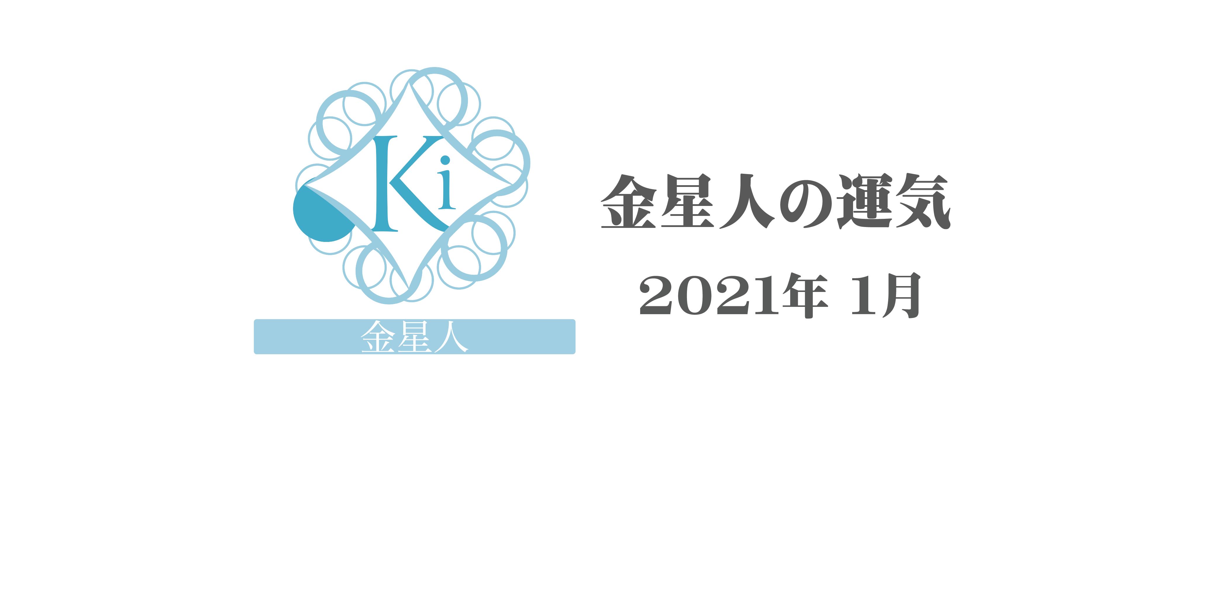 【金星人】六星占術 Monthly開運ポジティブ占い〈1月の運気〉