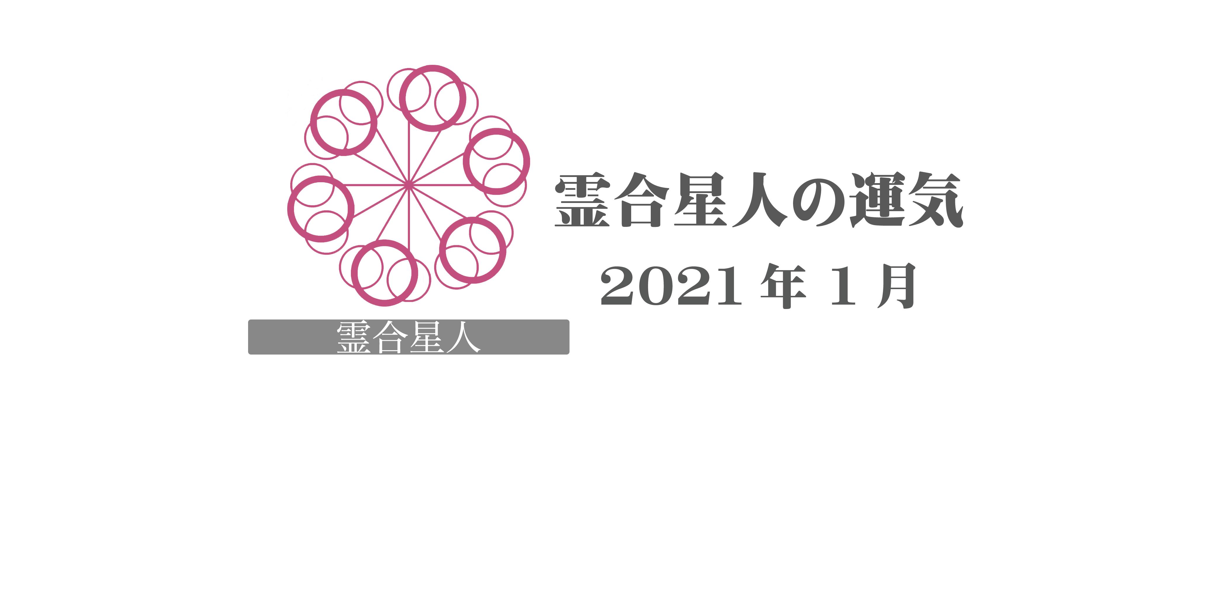 【霊合星人】六星占術 Monthly開運ポジティブ占い〈1月の運気〉