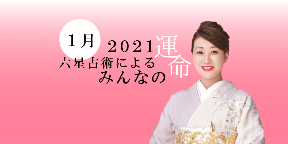 細木かおりさんが六星占術で占う【2021年1月の運命】