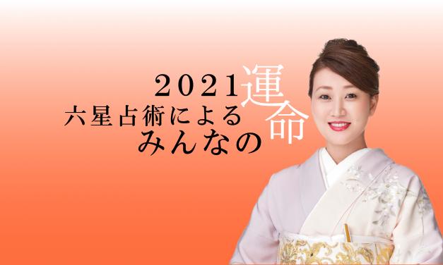 細木かおりさんが六星占術で占う2021年の運命