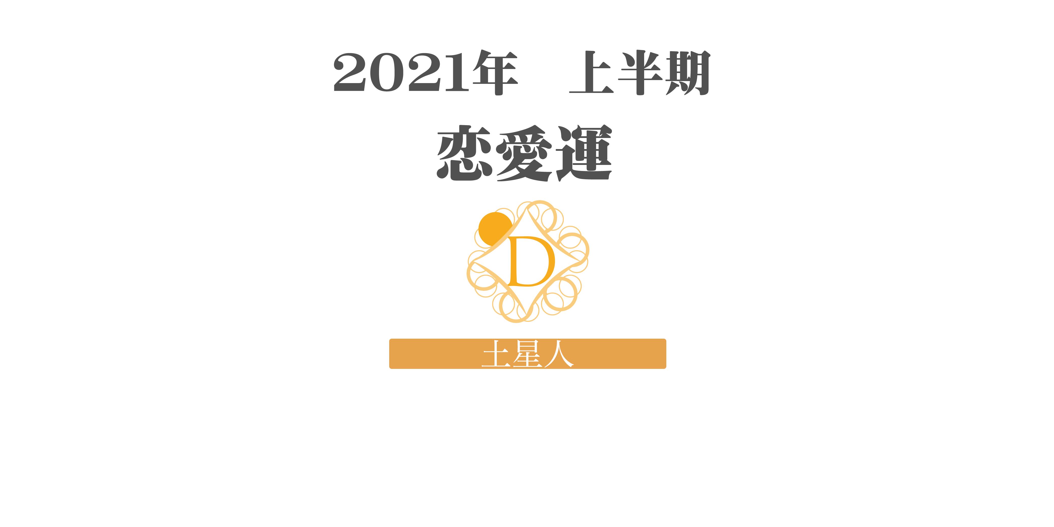 【土星人】の2021年上半期恋愛運