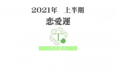 【天王星人】の2021年上半期恋愛運