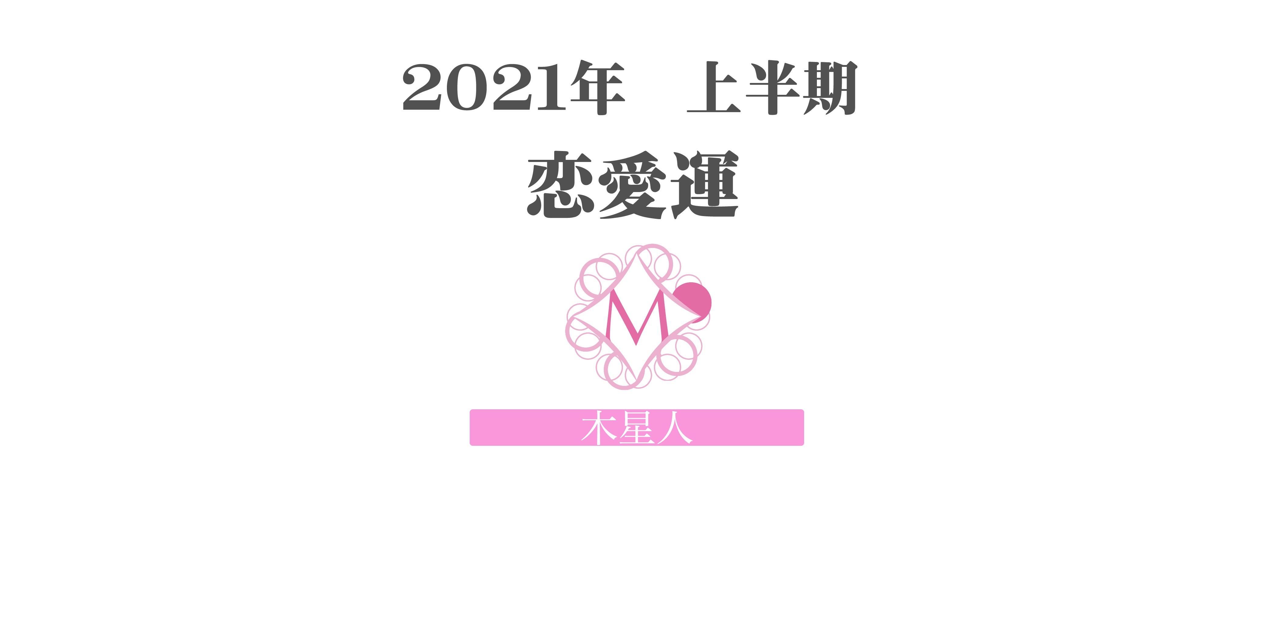 【木星人】の2021年上半期恋愛運