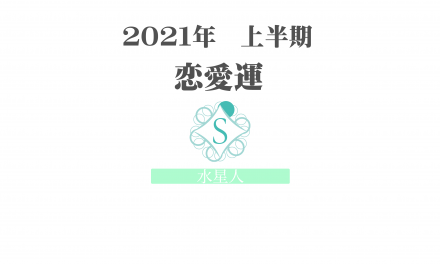 【水星人】の2021年上半期恋愛運