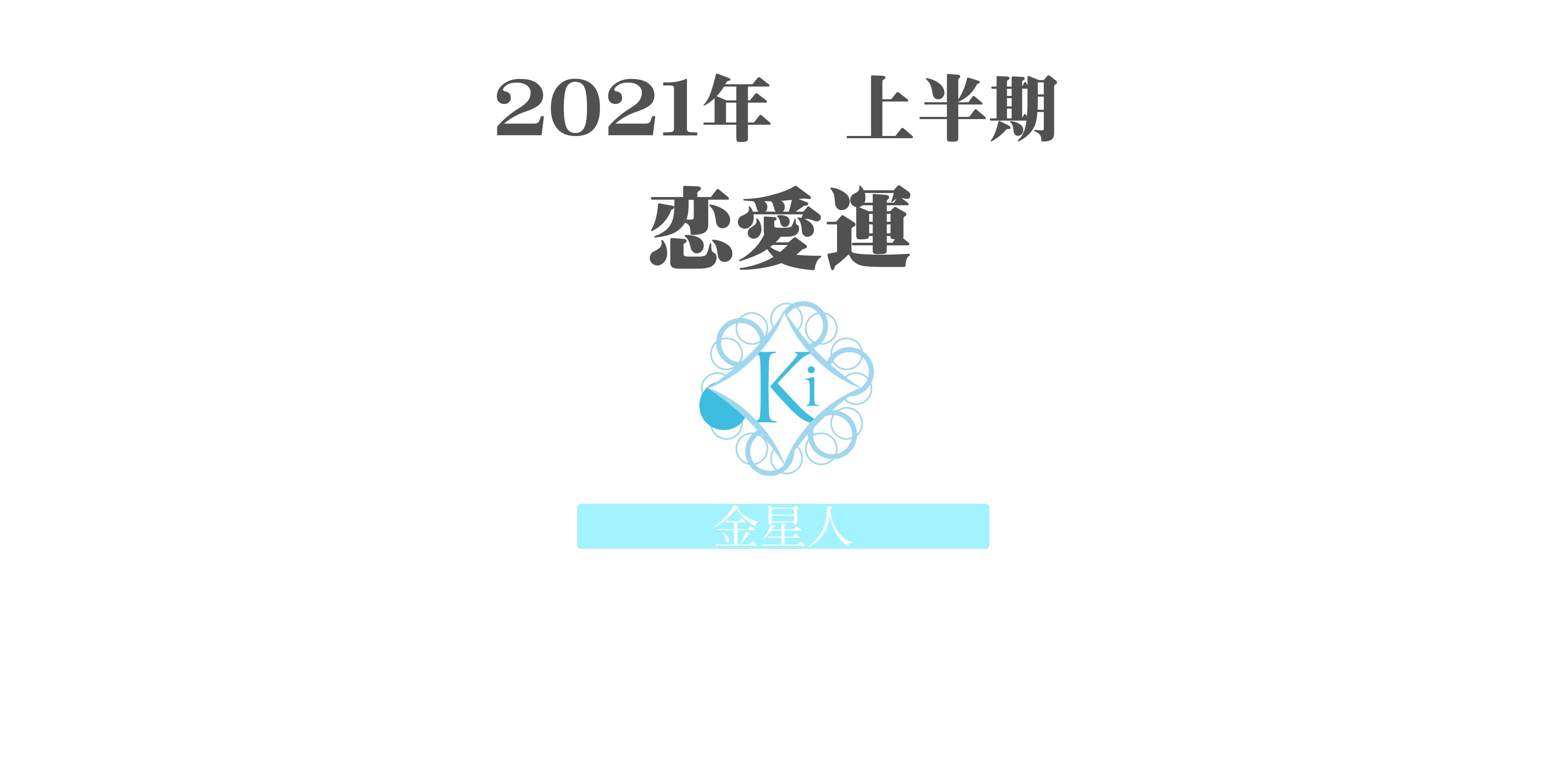 【金星人】の2021年上半期恋愛運