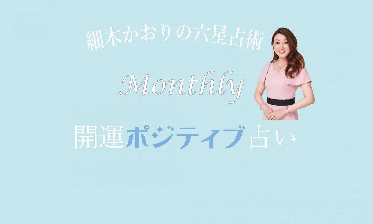六星占術 Monthly開運ポジティブ占い〈1月運気〉