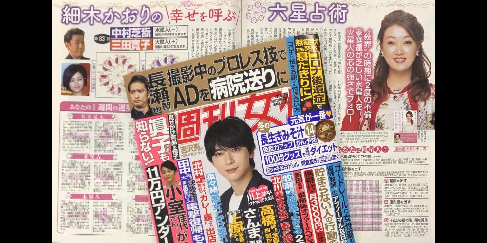 「細木かおりの『幸せを呼ぶ六星占術』」今回は中村芝翫さん、三田寛子さんを占います!