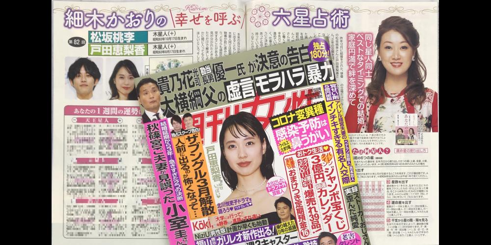 「細木かおりの『幸せを呼ぶ六星占術』」今回は松坂桃李さん、戸田恵梨香さんを占います!