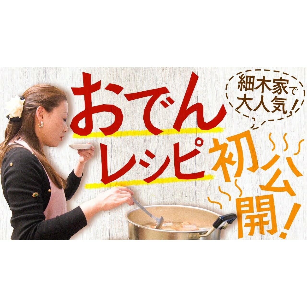 【料理】細木数子直伝 おでんのレシピ大公開!かおりクッキング第8弾
