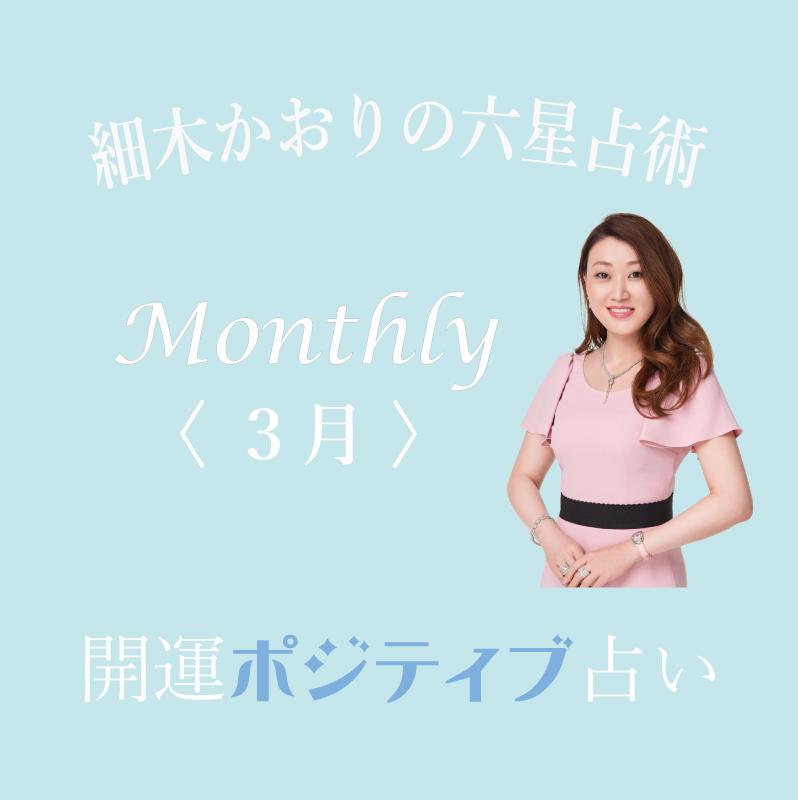 六星占術 Monthly開運ポジティブ占い〈3月の運気〉