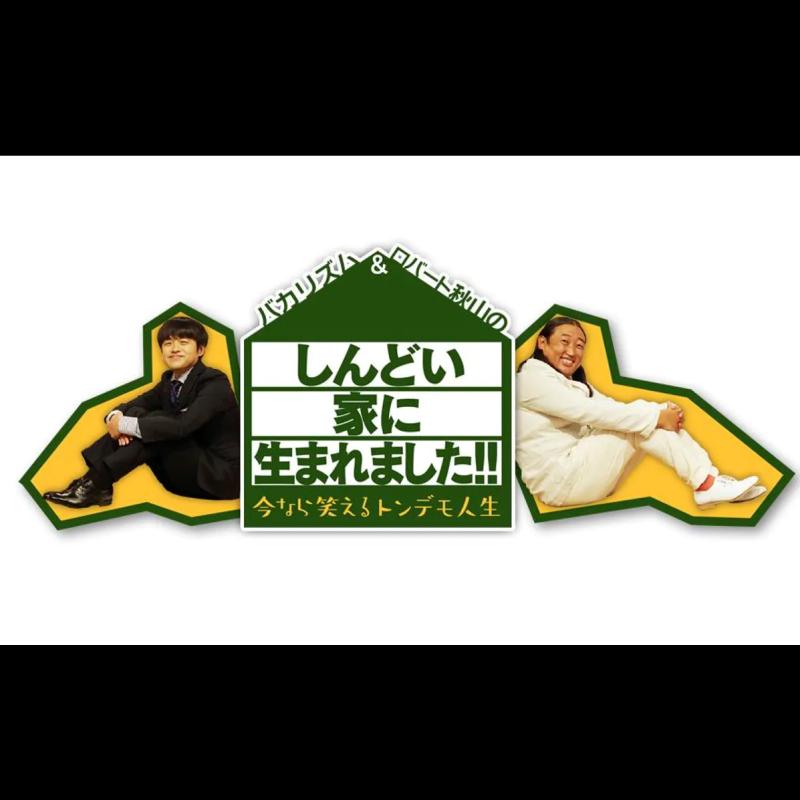 4月18日(日)放送の『しんどい家に生まれました!!』に細木かおりが出演します。