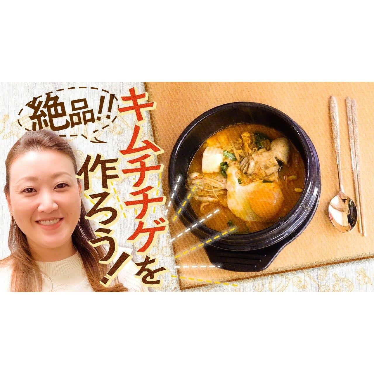【料理】春におすすめのキムチチゲを作ろう!かおりクッキング第9弾