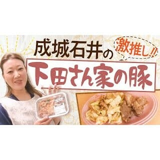 【絶品】下田さん家の豚でクッキング!「細木家の超オススメ食材です」かおりクッキング第11弾