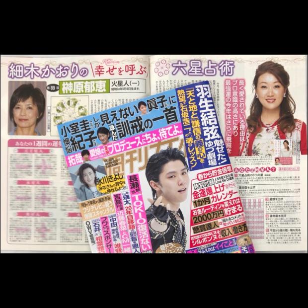 「細木かおりの『幸せを呼ぶ六星占術』」今回は榊原郁恵さんを占います!