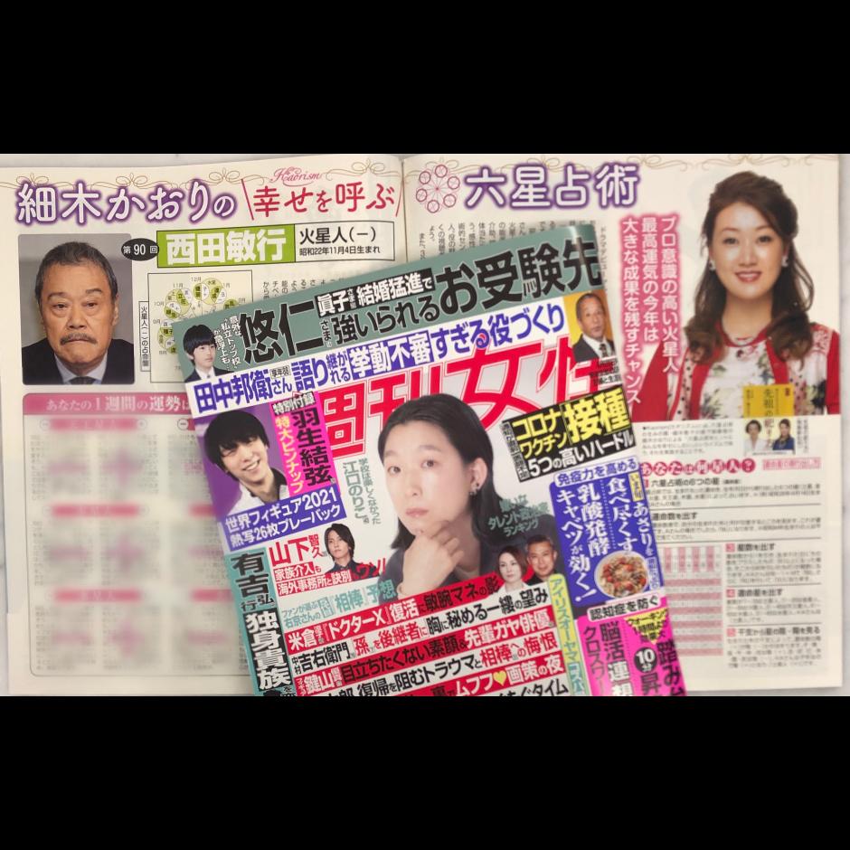 「細木かおりの『幸せを呼ぶ六星占術』」今回は西田敏行さんを占います!