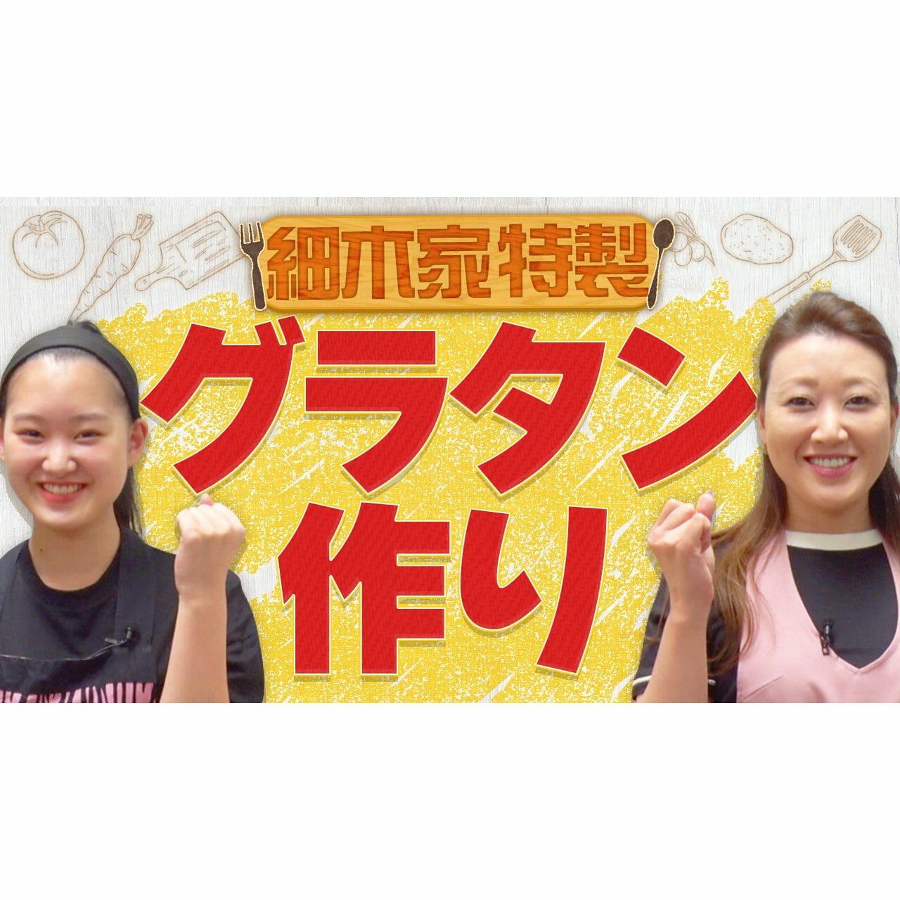 【自宅で料理】娘と一緒にクッキング!第3弾「細木家特製グラタンの作り方をご紹介!」
