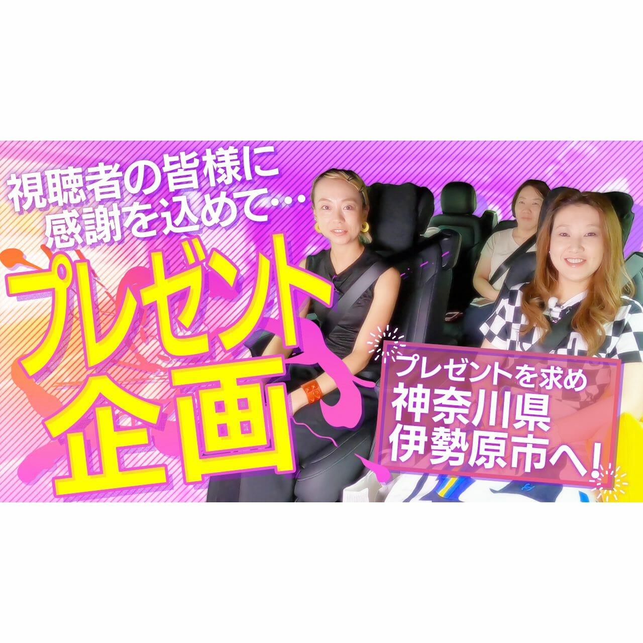 【重大発表】視聴者の皆さまに感謝の思いを込めてプレゼント企画「神奈川県伊勢原市へプチ旅行!①」
