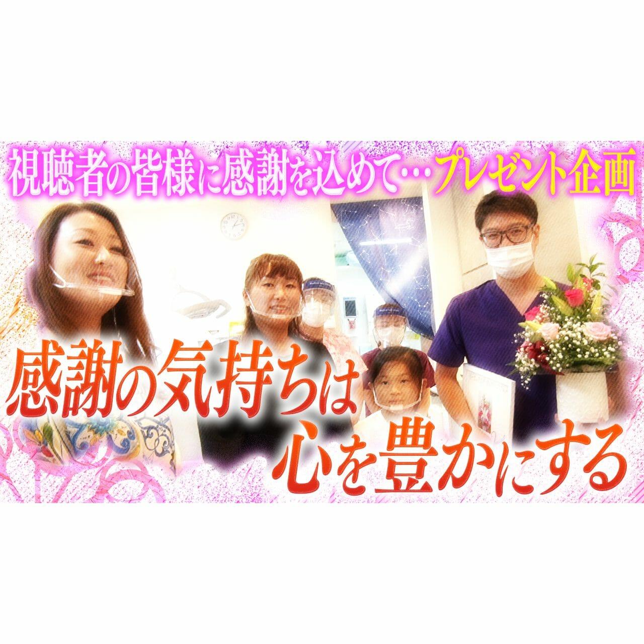 【六星占術40周年記念】感謝のお花プレゼント企画「細木かおりが直接お届けしてきました!①」