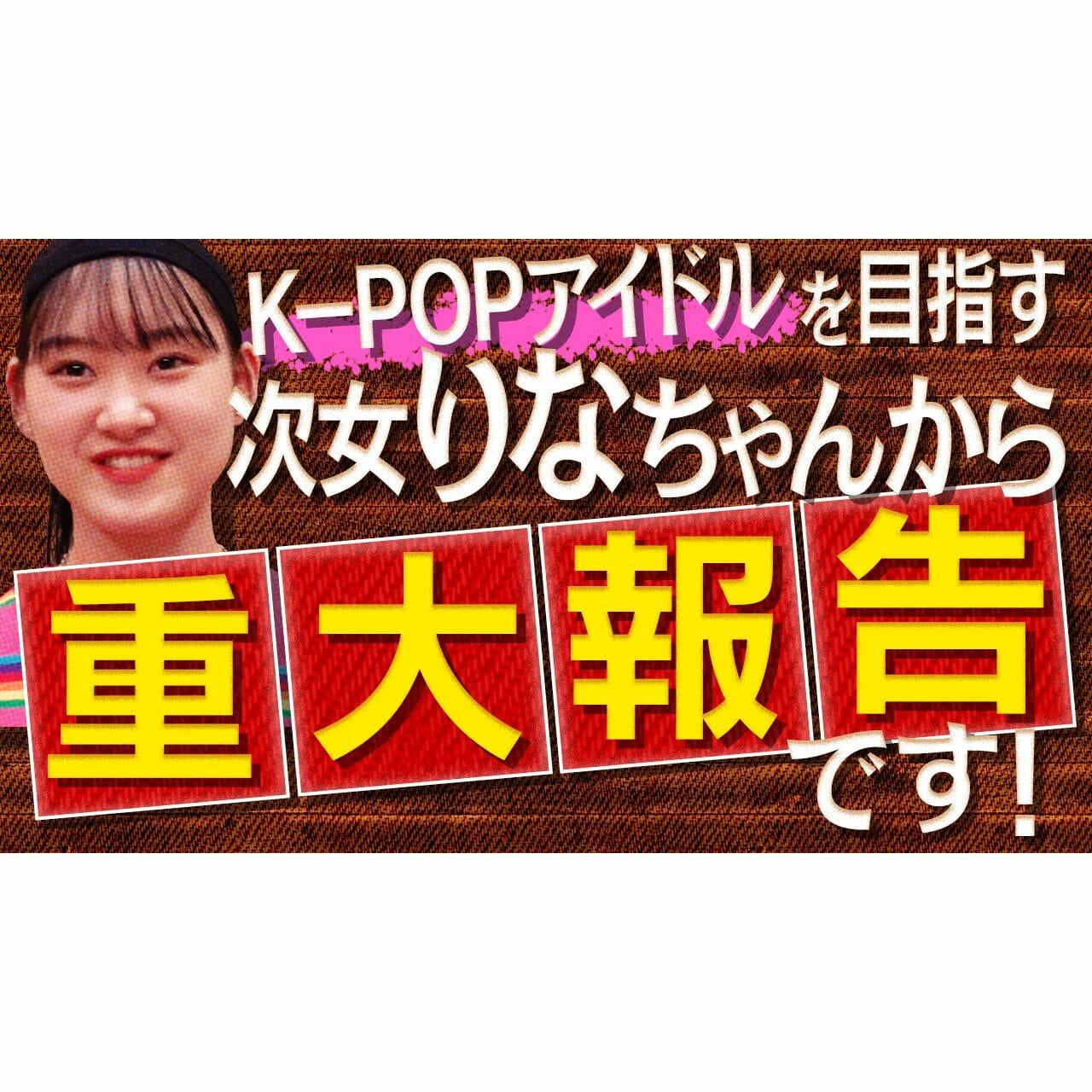 【緊急発表】次女の一大決心「デビューを目指して韓国に行きます!」