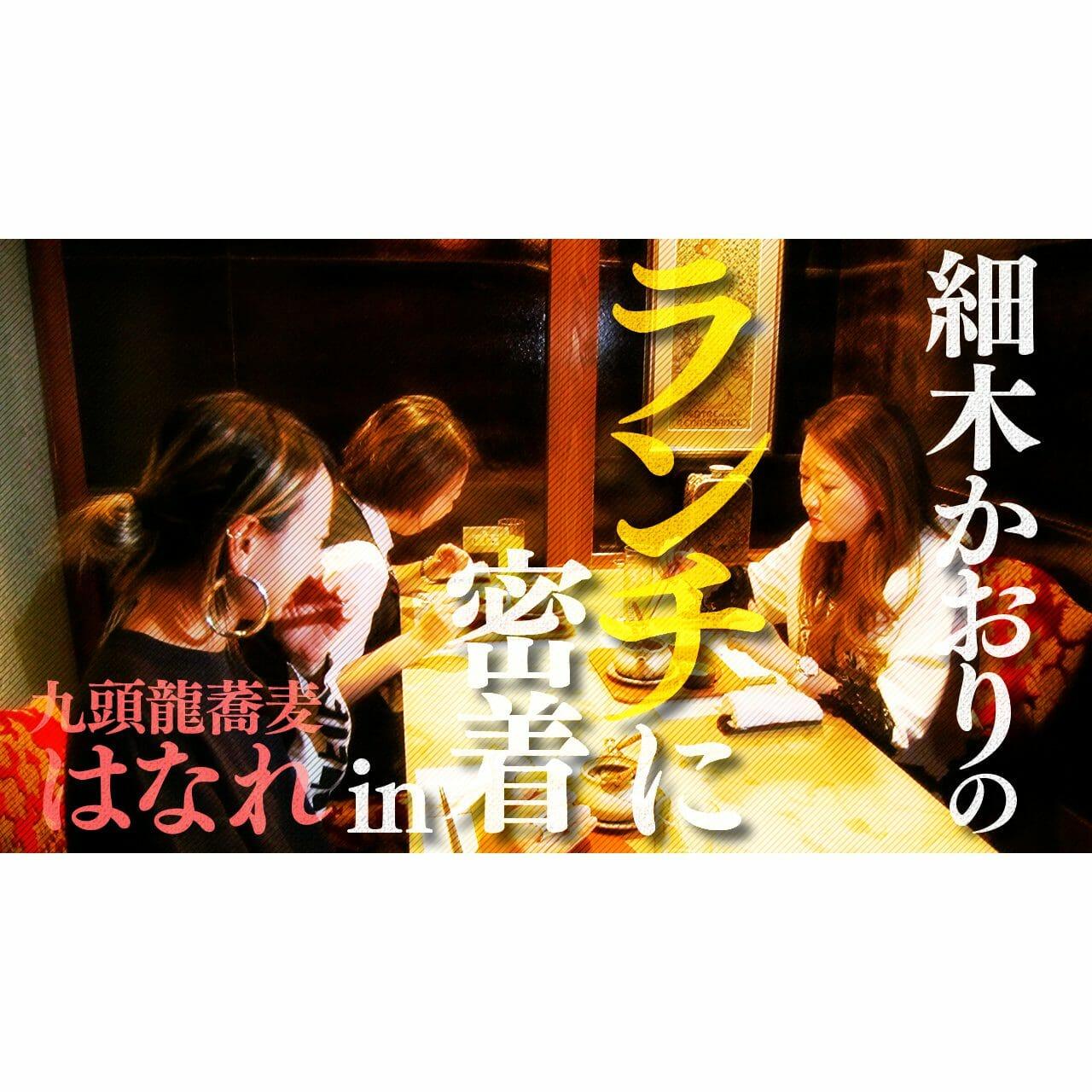 【密着!】女子会ランチ!OFFモードの細木かおり