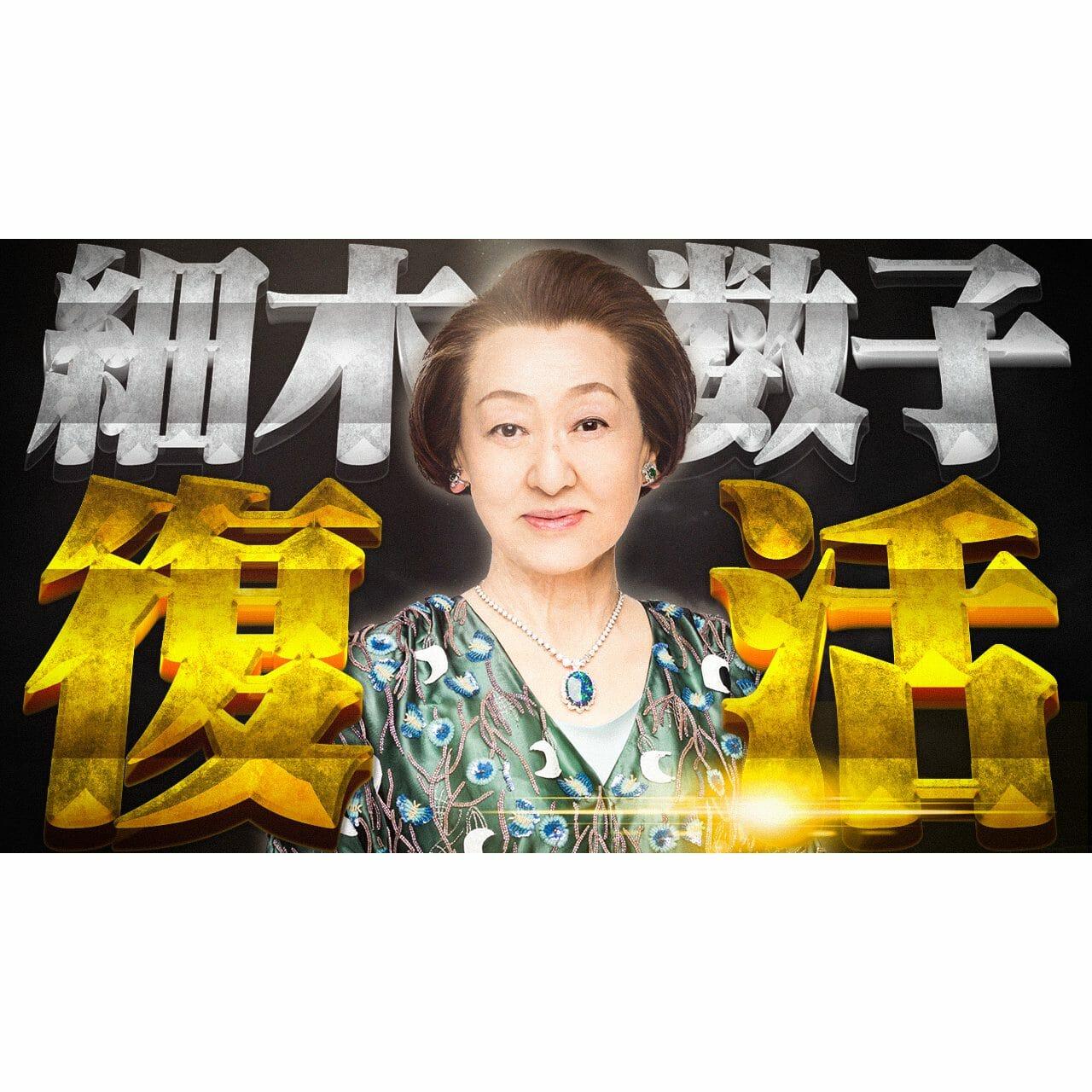 細木数子復活!!「細木数子とカンニング竹山の伝説の料理番組大公開SP」
