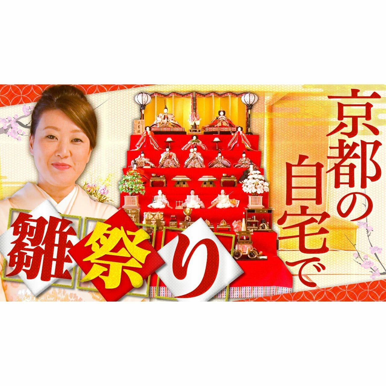 【ひな祭り】京都の自宅で孫の初節句のお祝いをしました!「家族全員集合!」