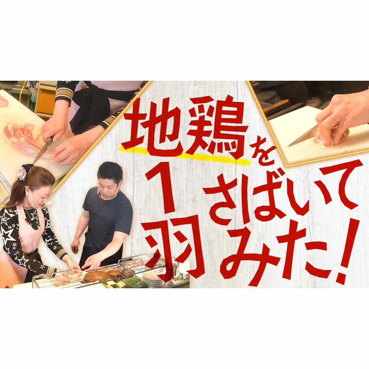 【とり鍋作り】プロと一緒に地鶏1羽さばいてみた!「お取り寄せグルメ」
