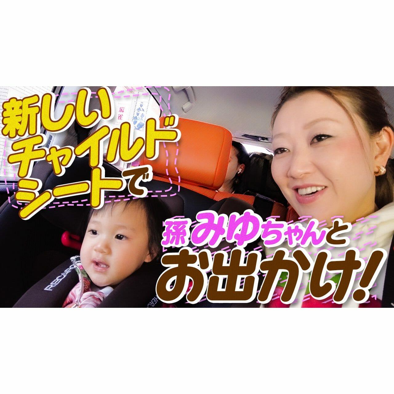 【VLOG】みゆちゃんの新しいチャイルドシート開封&初めてのお出かけ動画