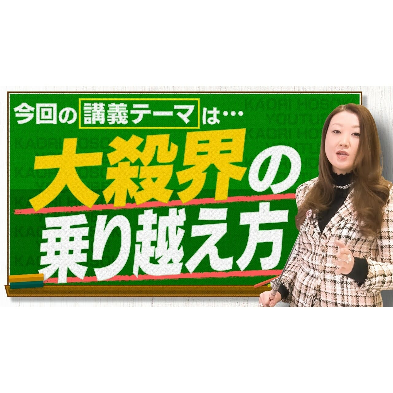 【六星占術】大殺界の乗り越え方