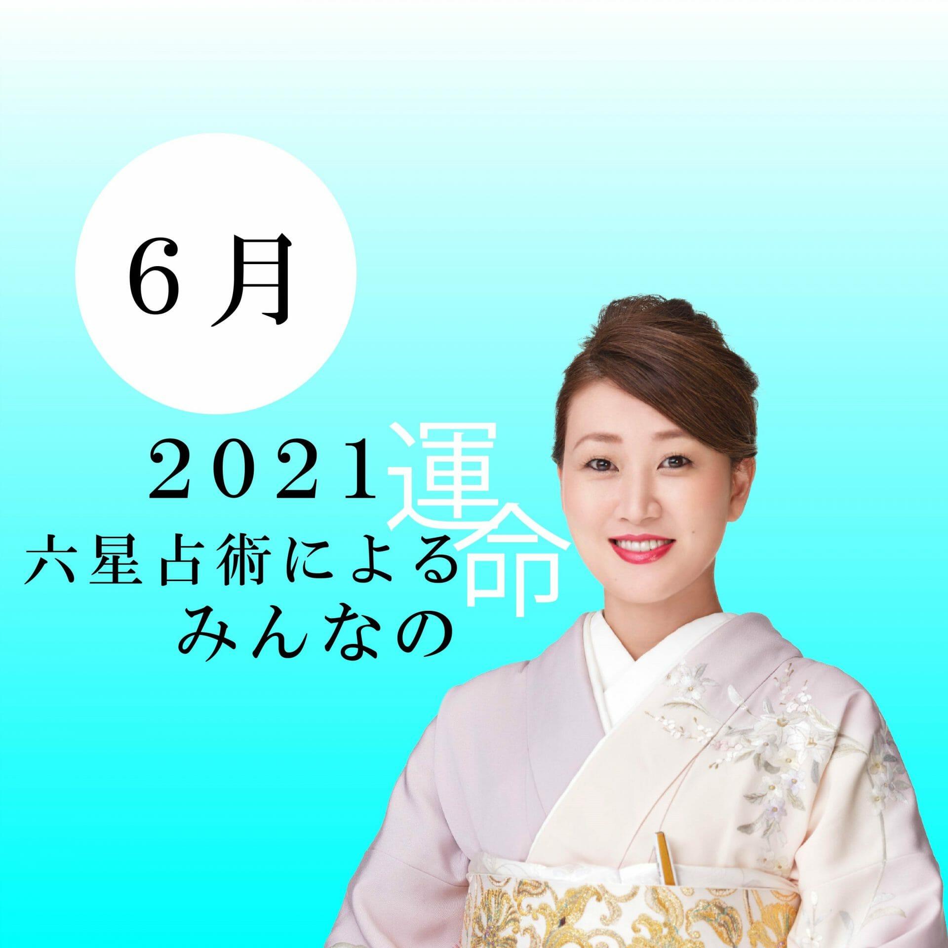 2021婦人画報みんなの運命6月