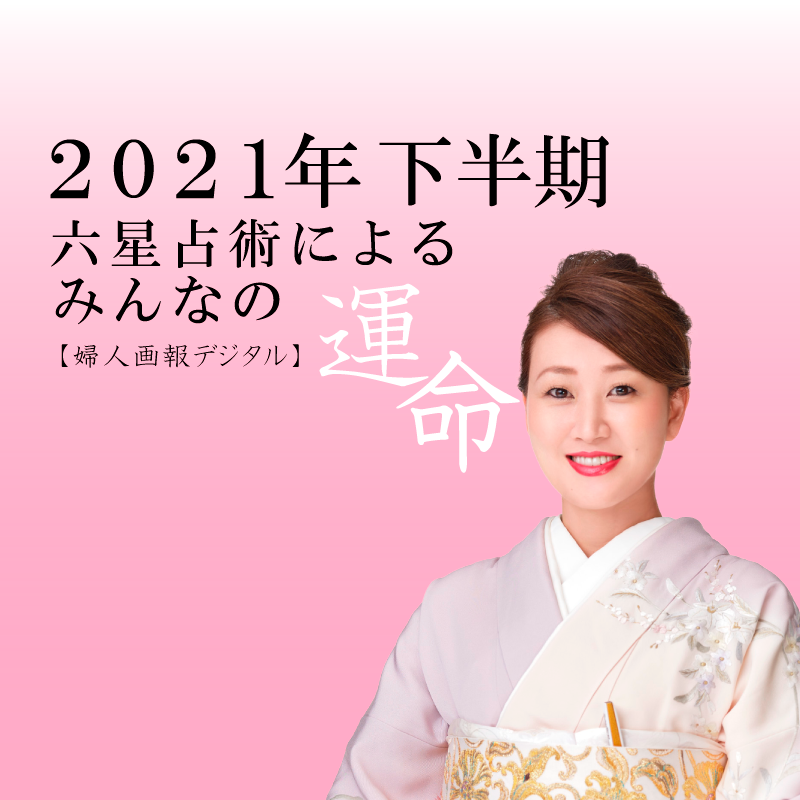2021年下半期の運命【婦人画報デジタル】