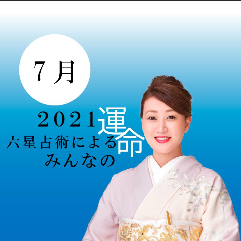 2021.7月婦人画報