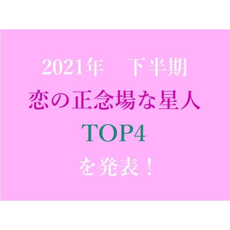 恋の正念場TOP4