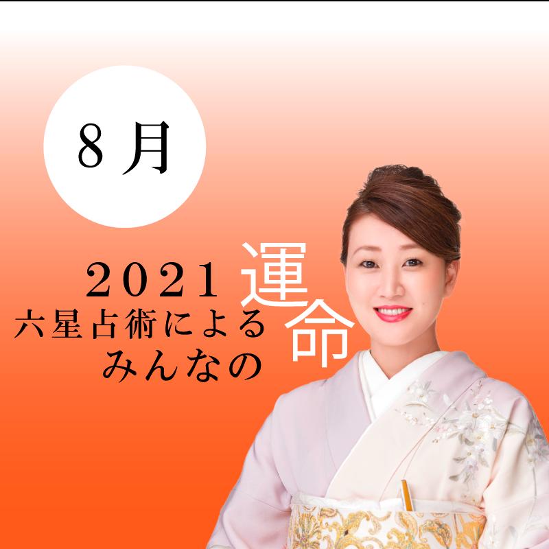 2021年8月の運命【婦人画報デジタル】